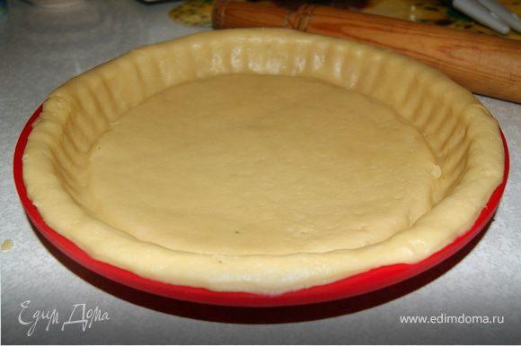 Раскатать тесто толщиной 1 см. Смазать форму для выпикания и уложить в нее тесто. Отправить в духовку примерно на 20 минут