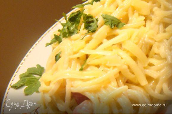 Тем временем спагетти у нас приготовились. Слить воду и добавить спагетти к соусу- прогреть минуты 3-4. Пока спагетти томятся в соусе натереть сыр и смешать его с перепелиными яйцами. Спагетти перемешать,выключить огонь и ввести сыр с яйцами и еще раз перемешать. Подавать горячими на подогретых тарелках. Сверху посыпать петрушкой. Приятного аппетита!