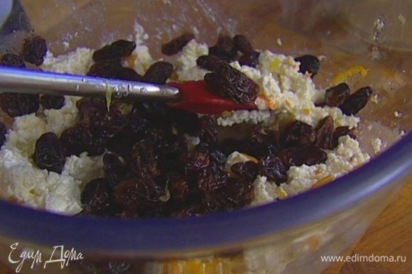 Творог соединить с карамелизированной цедрой, слегка отжатым изюмом (без цедры), измельченным миндалем, оставшимся сахаром и перемешать.