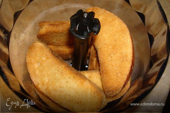 Корзиночки: Воплотим в них воспоминания о пирожных «Картошка». ..Сухари и печенье измельчить в блендере до очень-очень мелкой крошки…