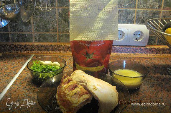 Для начинки : Филе индюка отваренного - 0,5 кг. Копченые ребра - 0,2 кг. Зелень укропа , зеленый лук , чеснок. Кетчуп Для заливки - 1 яйцо , 2 ст.л. молока перемешать.