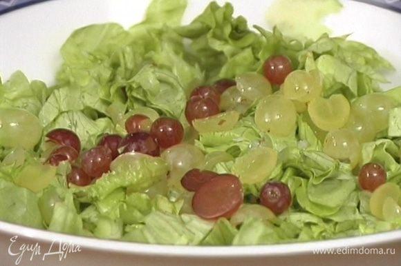 Листья салата мелко нарезать, добавить виноград и листья тархуна.