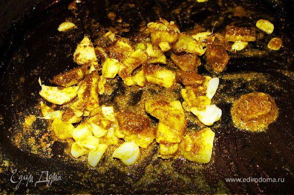 На отдельной маленькой сковородке смешать мелко порубленный чеснок, имбирь и 2 ч.л. порошка карри. Слегка подрумянить(1-2 минутки). Добавить к овощам. Перемешать.