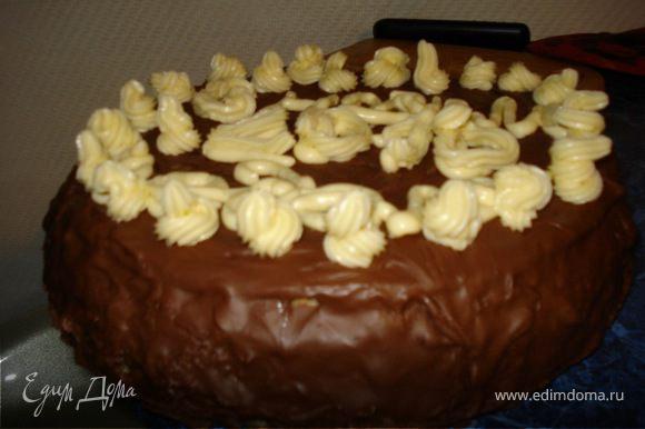 Также, торт можно полить растопленным шоколадом (растопить 250 г шоколада на водяной бане, и теплым шоколадом покрыть торт).