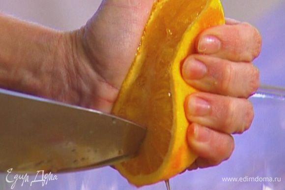 Цедру апельсина натереть на мелкой терке, из половинки апельсина отжать сок.