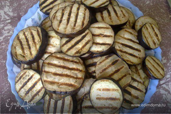 Баклажаны нарезать ломтиками толщиной 1 см и обжарить на сковороде – гриль (без масла).