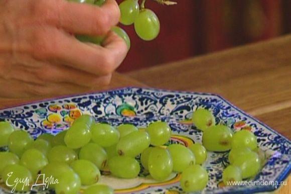 Ягоды винограда отделить от веточек.