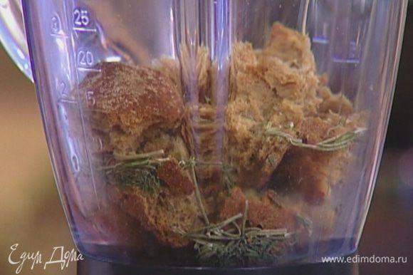 Черствый хлеб измельчить в блендере вместе с листьями розмарина, тимьяном, тмином, солью и перцем.
