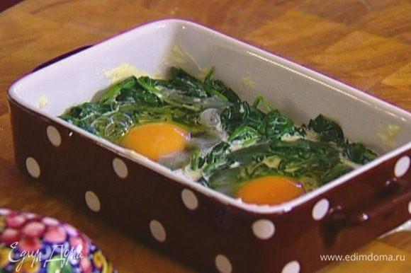 Сделать два углубления, разбить в них яйца.