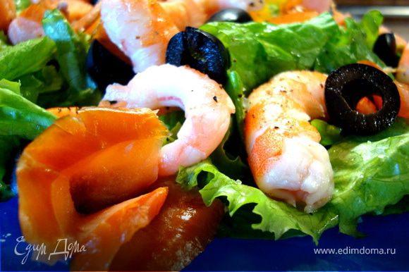 Горбушу нарезать тонкими ломтиками и скрутить в маленькие розочки. Маслины или оливки (на ваш вкус) порезать кольцами и выложить их вместе с креветками и горбушей в наш салат…