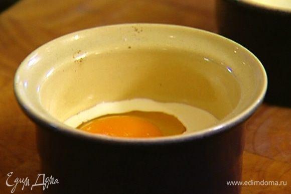 В небольшие керамические горшочки налить по 1 ст. ложке сливок, разбить по одному яйцу, посолить и поперчить.