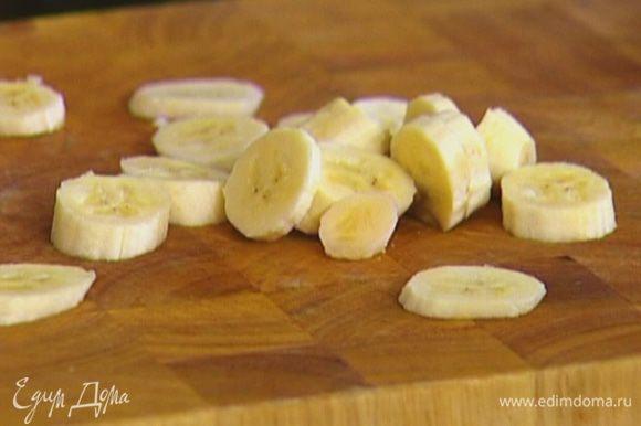 Банан заранее почистить, нарезать кусочками и заморозить.