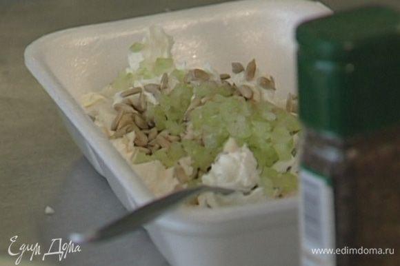 Козий сыр размять вилкой, добавить семечки, сельдерей и чеснок, все перемешать.
