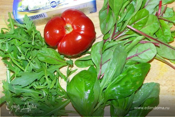 Зелень и помидор вымыть и высушить.Сыр и помидор порезать,зелень крупно порвать.