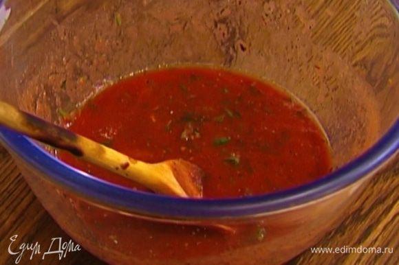 Приготовить томатный соус: помидоры вместе с соком немного измельчить блендером, добавить прованские травы и нарубленную зелень, посолить, поперчить, влить бальзамический уксус и перемешать.