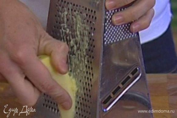 Корень имбиря почистить и натереть на мелкой терке.