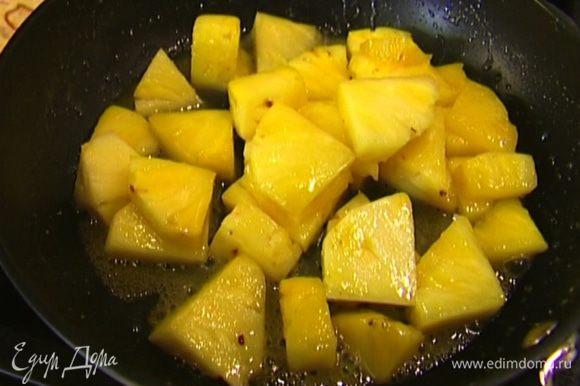 Приготовить фламбе: разогреть в сковороде оставшееся сливочное масло, выложить кусочки ананаса, посыпать их сахарной пудрой и дать закарамелизироваться, затем влить коньяк, поджечь его и фламбировать ананасы 1–2 минуты.