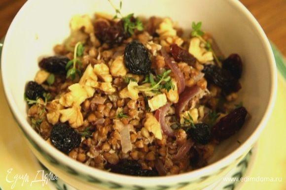 Готовую гречку выложить в тарелку, посыпать орехами, изюмом и листьями тимьяна.