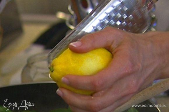 Цедру лимона натереть на мелкой терке, выжать из него сок.