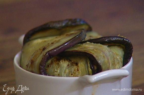 Наполнить формочки телятиной с небольшим количеством соуса, закрыть сверху лепестками баклажанов и запекать в разогретой духовке 15−20 минут.
