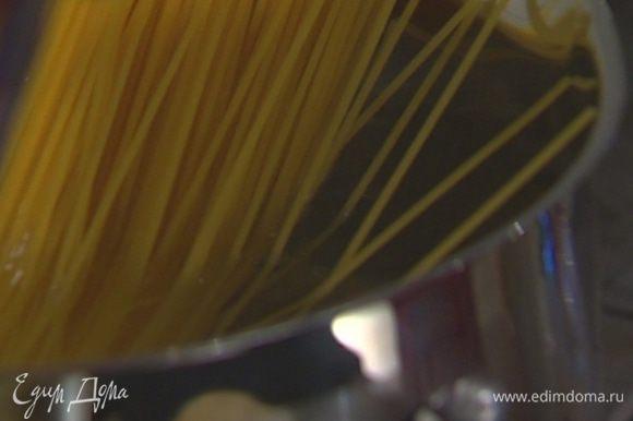 Спагетти отварить в подсоленной воде.