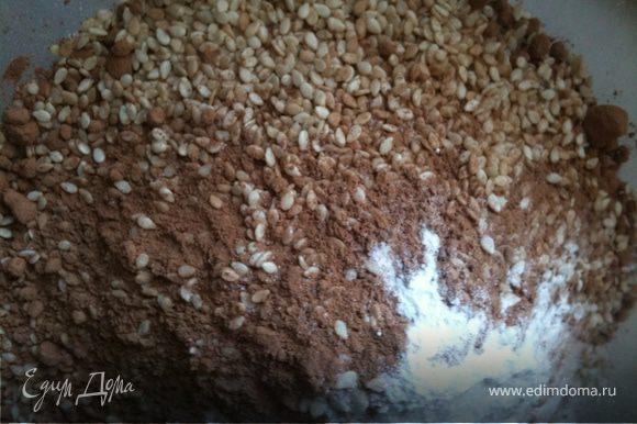 Смешать сухие ингредиенты: мука, сахар, разрыхлитель теста, сода, соль, какао, кунжут, ванилин. Масло порезать на маленькие кубики и добавить в мучную смесь - порубить ножом в крошку.