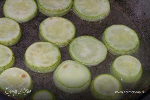 Кабачки обжарить на растительном масле, присолить.