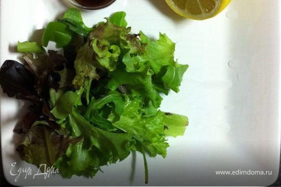 салат, бальзамический соус, лимон, оливковое масло.