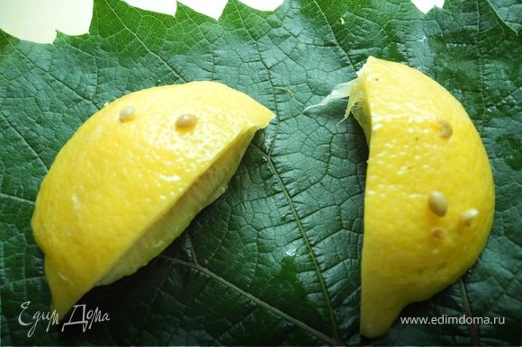 Взять виноградные листья и соленые лимоны.