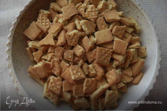 4. Наломать 2 пачки самого простого печенья кубиками средней величины и положить в смесь.