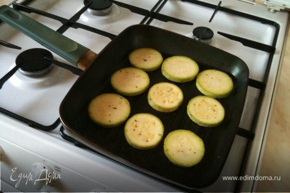 Сковородку гриль слегка смазать оливковым маслом и разогреть на большом огне. Кабачки выкладывать на раскаленную сковородку и обжаривать с каждой стороны не более 2-3 минут.