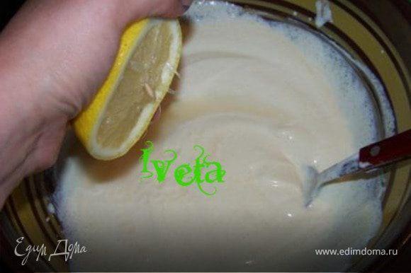 Затем добавить сок лимона,перемешать.