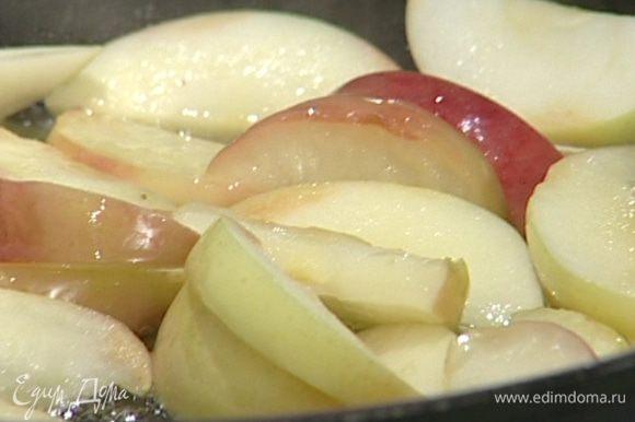 В глубокой сковороде растопить сливочное масло и потушить яблоки на медленном огне несколько минут, чтобы они стали мягче.