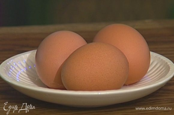 Отварить 3 яйца всмятку (3–4 минуты с момента закипания воды) и очистить.
