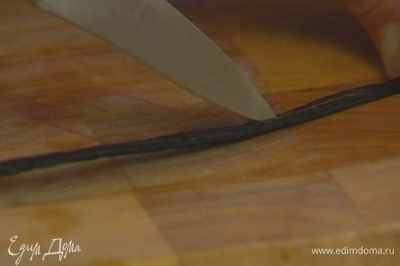 Стручок ванили разрезать, вынуть семена.