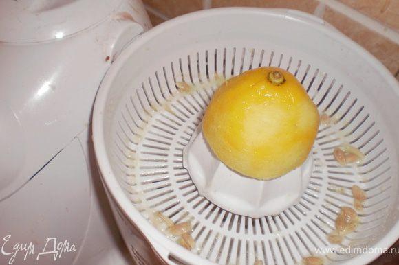 Из лимонов снять цедру и выдавить сок. ! ст.л. сока оставить для безе.
