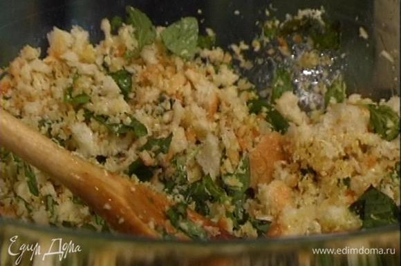 Соединить измельченный чеснок, мяту и цедру лимонов, добавить несколько ст. ложек оливкового масла, перец и соль, а затем перемешать все с хлебно-ореховой массой.