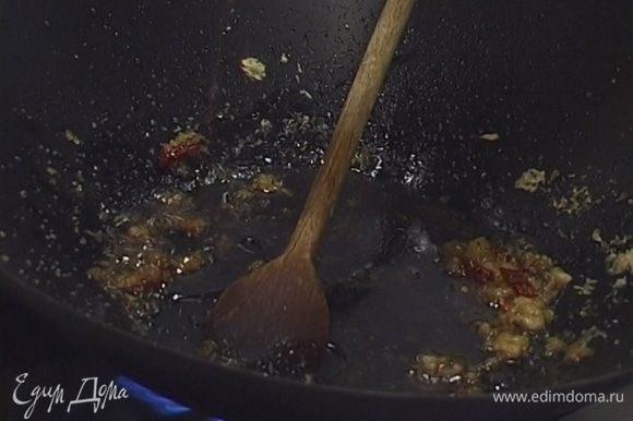 В сковороде вок или в кастрюле с толстыми стенками разогреть кунжутное масло, добавить имбирь, перец чили, сахар, уксус, гвоздику и бадьян, все прогревать около минуты.