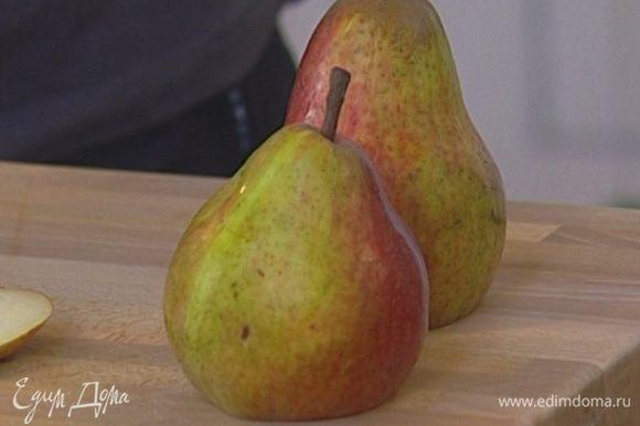 Для устойчивости срезать основание каждой груши и смазать ее маслом.