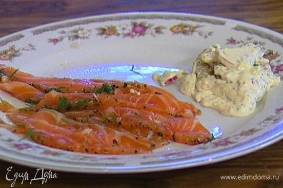 Нарезать рыбу тонкими ломтиками и подавать со сметанным соусом.