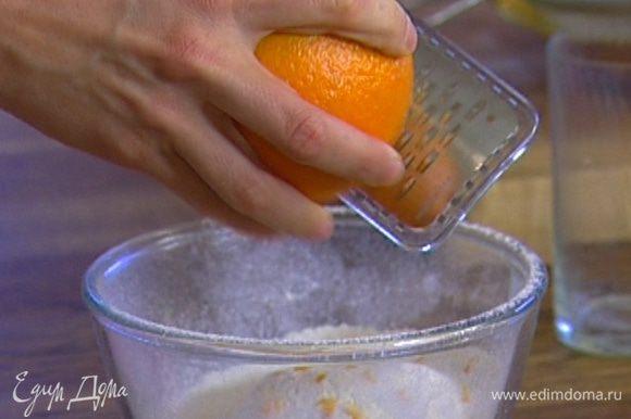 Добавить в тесто 1 ст. ложку апельсиновой цедры и апельсиновый экстракт, вымешать.