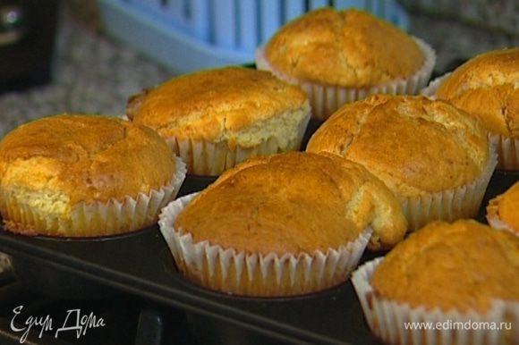 Выпекать в разогретой духовке 25–30 минут, затем вынуть кексы из форм для выпечки, оставив их в бумажных формочках, и остудить.