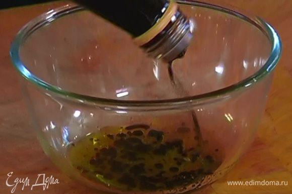 Приготовить заправку: смешать оливковое масло, бальзамический уксус, лимонный сок, чеснок, соль и перец.
