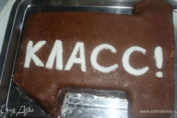 """Для надписи приготовить желатиновую мастику: Желатин залить горячей водой. Когда он растворится добавить сахарную пудру, перемешать, раскатать. Вырезать буквы и, """"приклеивая"""" водой, выложить их на торт."""
