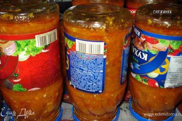 Горячую смесь разлить по стерилизованным баночкам и закатать. У меня вышло 6 баночек от соуса (по 450 гр) и 2 банки 0,5-литровые.