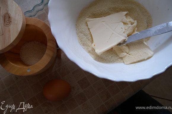 1. Замесить тесто. Мягкое масло перетереть с мукой. Добавить остальные ингр.