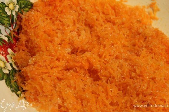 Морковь натереть на мелкой терке, смешать с сахаром.