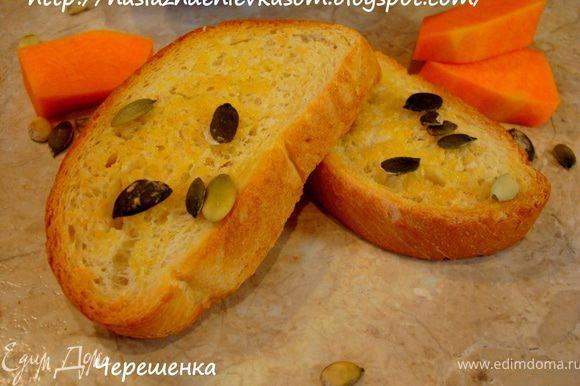 … а можно добавить ложку тыквенного масла, присыпать тыквенными семечками и подавать с чесночными гренками…