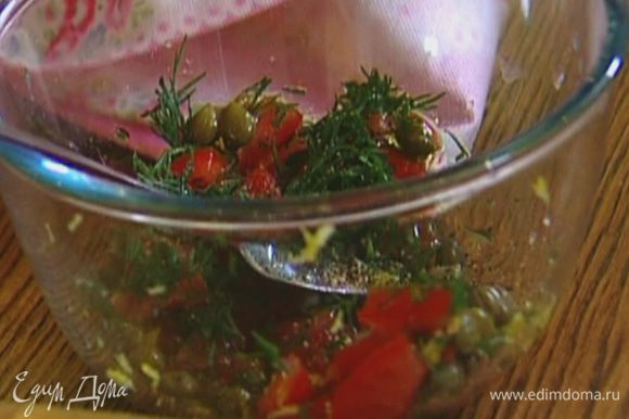 Приготовить соус: помидор порезать маленькими кубиками и соединить с укропом и каперсами, затем добавить лимонный сок и цедру, посолить, поперчить, сбрызнуть оливковым маслом и перемешать.