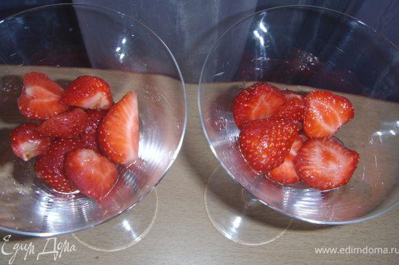 Выложить половину клубники в 2 бокала. Залить половиной ликерной жидкости.